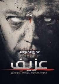 تحميل كتاب عزيف ل عمرو المنوفي pdf مجاناً | مكتبة تحميل كتب pdf