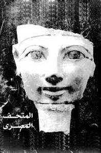 تحميل كتاب المتحف المصرى pdf مجاناً تأليف المجلس الأعلى للآثار | مكتبة تحميل كتب pdf