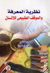 تحميل كتاب نظرية المعرفة pdf مجاناً تأليف فؤاد زكريا | مكتبة تحميل كتب pdf