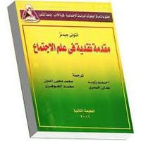 تحميل كتاب مقدمة نقدية في علم الإجتماع pdf مجاناً تأليف أنتوني جيدنز | مكتبة تحميل كتب pdf