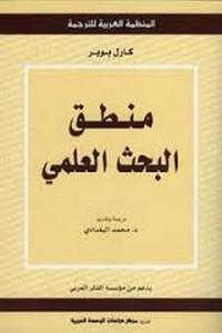 تحميل كتاب منطق البحث العلمي pdf مجاناً تأليف كارل بوبر | مكتبة تحميل كتب pdf