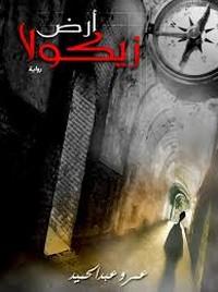 تحميل رواية أرض زيكولا pdf مجانا تأليف عمرو عبد الحميد | مكتبة تحميل كتب pdf