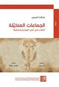 تحميل كتاب الجماعات المتخيلة pdf مجاناً تأليف بندكت أندرسن | مكتبة تحميل كتب pdf