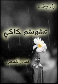 تحميل كتاب تشوشو كاكي ل نزار يوسف مجانا pdf | مكتبة تحميل كتب pdf
