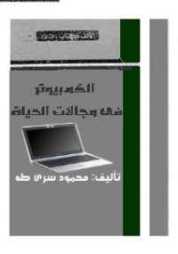 تحميل كتاب الكمبيوتر فى مجالات الحياة ل محمود سرى طه pdf مجاناً | مكتبة تحميل كتب pdf