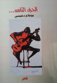 تحميل كتاب الحرف الثامن ل بوعلام الدخيسي مجانا pdf | مكتبة تحميل كتب pdf