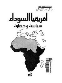 تحميل كتاب أفريقيا السوداء سياسة وحضارة pdf مجاناً تأليف يوسف روكز | مكتبة تحميل كتب pdf