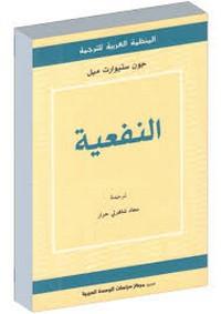 تحميل كتاب النفعية pdf مجاناً تأليف جون ستيوارت ميل | مكتبة تحميل كتب pdf
