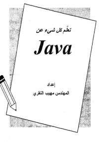 تحميل كتاب أبناء ودماء ل لمياء بنت ماجد بن سعود pdf مجاناً | مكتبة تحميل كتب pdf