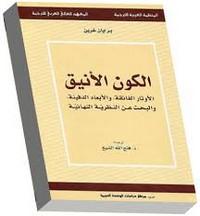 تحميل كتاب الكون الأنيق pdf مجاناً تأليف برايان غرين | مكتبة تحميل كتب pdf
