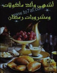 تحميل كتاب أشهى وألذ مأكولات ومشروبات رمضان pdf مجاناً تأليف | مكتبة تحميل كتب pdf