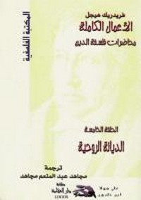تحميل كتاب محاضرات فلسفة الدين - الديانة الروحية pdf مجاناً تأليف هيجل | مكتبة تحميل كتب pdf