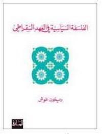 تحميل كتاب الفلسفة السياسية في العهد السقراطي pdf مجاناً تأليف ريمون غوش | مكتبة تحميل كتب pdf