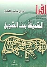تحميل كتاب الصديقة بنت الصديق ل عباس العقاد pdf مجاناً | مكتبة تحميل كتب pdf