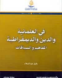 تحميل كتاب في العلمانية والدين والديمقراطية المفاهيم والسياقات pdf مجاناً تأليف رفيق عبد السلام | مكتبة تحميل كتب pdf