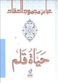 تحميل كتاب حياة قلم ل عباس العقاد pdf مجاناً | مكتبة تحميل كتب pdf