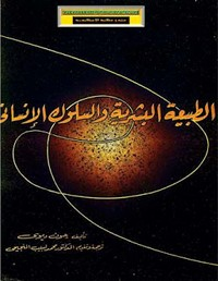 تحميل كتاب الطبيعة البشرية والسلوك الإنساني pdf مجاناً تأليف جون ديوى | مكتبة تحميل كتب pdf