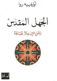 تحميل كتاب الجهل المقدس ل أوليفييه روا pdf مجاناً | مكتبة تحميل كتب pdf