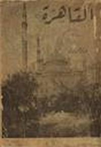 تحميل كتاب القــــــــاهــرة pdf مجاناً تأليف عبد الرحمن زكى   مكتبة تحميل كتب pdf