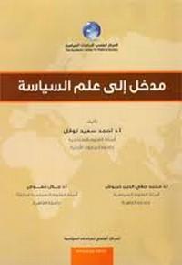 تحميل كتاب مدخل الى علم السياسة pdf مجاناً تأليف موريس دوفرجييه | مكتبة تحميل كتب pdf