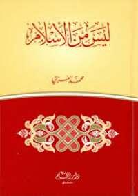 تحميل كتاب ليس من الإسلام ل محمد الغزالى pdf مجاناً | مكتبة تحميل كتب pdf