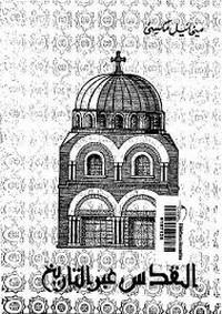 تحميل كتاب القدس عبر التاريخ pdf مجاناً تأليف ميخائيل مكسى إسكندر | مكتبة تحميل كتب pdf