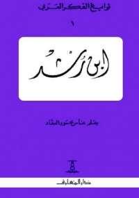 تحميل كتاب ابن رشد ل عباس العقاد pdf مجاناً | مكتبة تحميل كتب pdf
