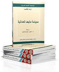 تحميل كتاب سياسة ما بعد الحداثية pdf مجاناً تأليف ليندا هتشيون | مكتبة تحميل كتب pdf