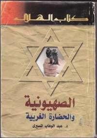 تحميل كتاب الصهيونية والحضارة الغربية ل عبد الوهاب المسيرى pdf مجاناً | مكتبة تحميل كتب pdf