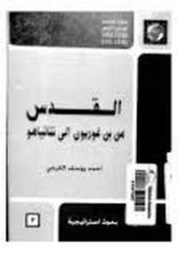 تحميل كتاب القدس من بن غوريون إلى نيتانياهو pdf مجاناً تأليف أحمد يوسف القرعى | مكتبة تحميل كتب pdf