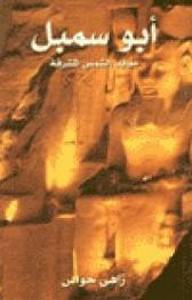 تحميل كتاب أبو سمبل - معابد الشمس المشرقة pdf مجاناً تأليف زاهى حواس | مكتبة تحميل كتب pdf