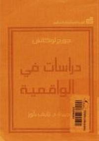 تحميل كتاب دراسات في الواقعية pdf مجاناً تأليف جورج لوكاتش | مكتبة تحميل كتب pdf