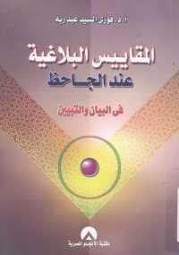 تحميل كتاب المقاييس البلاغية عند الجاحظ في ل فوزي السيد عبد ربه pdf مجاناً | مكتبة تحميل كتب pdf