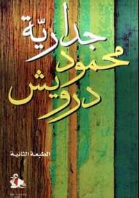تحميل كتاب جدارية ل محمود درويش pdf مجاناً | مكتبة تحميل كتب pdf