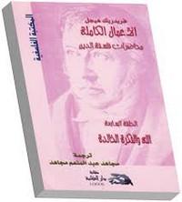 تحميل كتاب محاضرات فلسفة الدين - الله والفكرة الخالدة pdf مجاناً تأليف هيجل | مكتبة تحميل كتب pdf