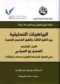 تحميل كتاب الرياضيات التحليلية بين القرن الثالث والقرن الخامس للهجرة ج2 pdf مجاناً تأليف د. رشدى راشد | مكتبة تحميل كتب pdf