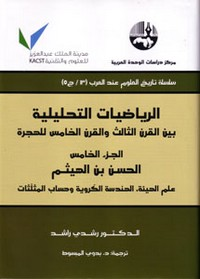 تحميل كتاب الرياضيات التحليلية بين القرن الثالث والقرن الخامس للهجرة ج3 pdf مجاناً تأليف د. رشدى راشد | مكتبة تحميل كتب pdf