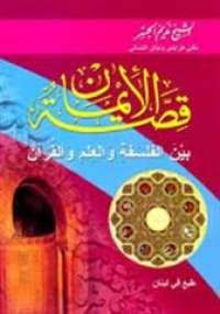 تحميل كتاب قصة الإيمان ل نديم الجسر pdf مجاناً | مكتبة تحميل كتب pdf