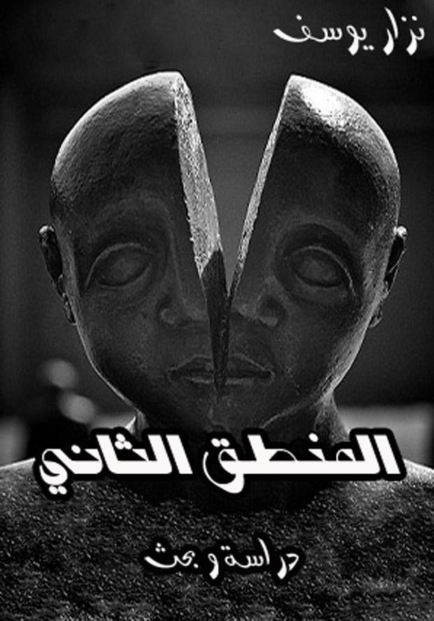 تحميل كتاب المنطق الثاني ل نزار يوسف مجانا pdf | مكتبة تحميل كتب pdf
