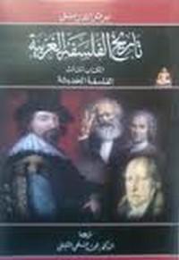 تحميل كتاب تاريخ الفلسفة الغربية - الكتاب الثالث - الفلسفة الحديثة pdf مجاناً تأليف برتراند راسل | مكتبة تحميل كتب pdf