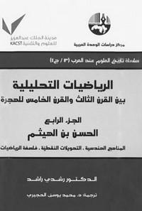 تحميل كتاب الرياضيات التحليلية بين القرن الثالث والقرن الخامس للهجرة ج4 pdf مجاناً تأليف د. رشدى راشد | مكتبة تحميل كتب pdf