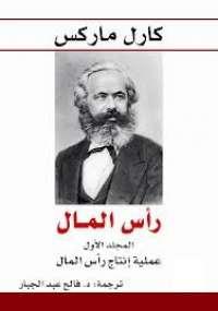 تحميل كتاب رأس المال ل كارل ماركس pdf مجاناً | مكتبة تحميل كتب pdf