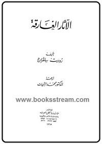 تحميل كتاب الآثار الغارقة pdf مجاناً تأليف روبرت سلفربرج | مكتبة تحميل كتب pdf