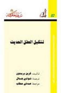 تحميل كتاب تشكيل العقل الحديث pdf مجاناً تأليف كرين برينتن | مكتبة تحميل كتب pdf