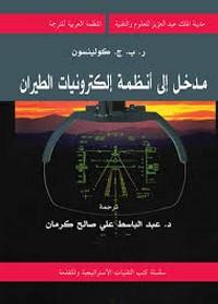 تحميل كتاب مدخل إلى أنظمة إلكترونيات الطيران pdf مجاناً تأليف ر. ب. ج. كولينسون | مكتبة تحميل كتب pdf