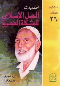 تحميل كتاب الحل الإسلامي للمشكلة العنصرية ل أحمد ديدات pdf مجاناً | مكتبة تحميل كتب pdf
