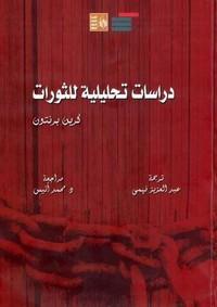 تحميل كتاب دراسات تحليلية للثورات pdf مجاناً تأليف كرين برينتن | مكتبة تحميل كتب pdf