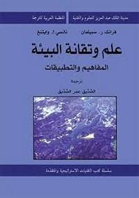 تحميل كتاب علم وتقانة البيئة المفاهيم والتطبيقات pdf مجاناً تأليف فرانك ر. سبيلمان - نانسى إ. وايتنغ   مكتبة تحميل كتب pdf