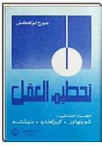 تحميل كتاب تحطيم العقل - الجزء الثاني ل جورج لوكاش pdf مجاناً | مكتبة تحميل كتب pdf