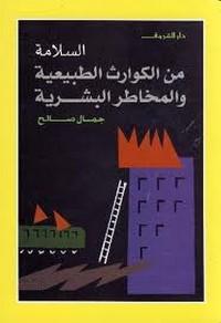 تحميل كتاب السلامة من الكوارث الطبيعية والمخاطر البشرية pdf مجاناً تأليف جمال صالح | مكتبة تحميل كتب pdf
